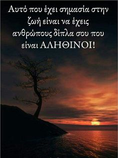 Greek Quotes, True Words, Wisdom Quotes, Psychology, Peace, Thoughts, Feelings, Life, Vintage Ideas