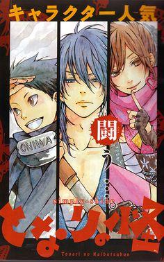 /Tonari no Kaibutsu-kun/#1366749 - Zerochan | Brain's Base | Robico