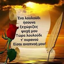 Greek, Food And Drink, Angel, Quotes, God Made Me, Happy Day, Good Morning, Thanks, Quotations