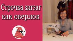 Строчка зигзаг как оверлок | Шьем с Ириной Аслановой