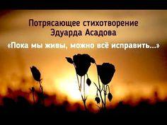 Эдуард Асадов - Пока мы живы
