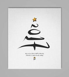 & New Year Greeting Cards - Greeting Card designs for the years 2017 and we move on : -Christmas & New Year Greeting Cards - Greeting Card designs for the years 2017 and we move on : - Connexion ✍️ Sensual Calligraphy Scripts ✍️ initials, typograph. New Year Greeting Cards, New Year Greetings, Christmas Greeting Cards, Holiday Cards, New Year Cards Handmade, Business Christmas Cards, Christmas Art, Christmas And New Year, Christmas 2017