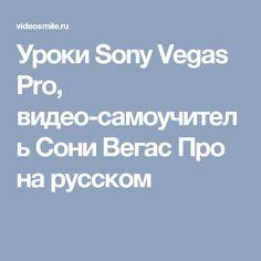 Уроки Sony Vegas Pro, видео-самоучитель Сони Вегас Про на русском