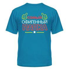 Мужская футболка Самый офигенный папка Магазин футболок