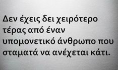 Sassy Quotes, Wise Quotes, Mood Quotes, Positive Quotes, Funny Quotes, Funny Phrases, Greek Quotes, Some Words, Beautiful Words