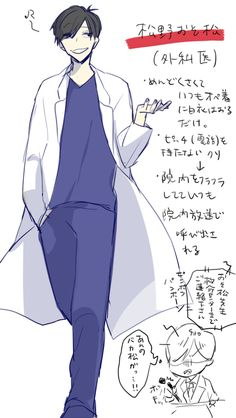 「おそ松さん医者パロディ【自分絵松】」/「佐々木のすすき」の漫画 [pixiv]