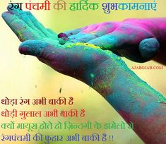 Happy Rang Panchami Hd Images Wallpaper Pictures Photos Hd Picture, Facebook Image, Wallpaper Pictures, Hd Images, Hd Photos, Happy, Background Images Hd, Ser Feliz, Being Happy