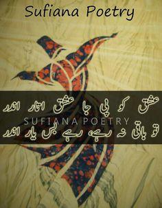 Sufiana Poetry