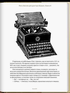 Пять баксов для доктора Брауна. Книга 2            Пять баксов для доктора Брауна. Книга 2.    http://www.imobilco.ru/books/-/634902/