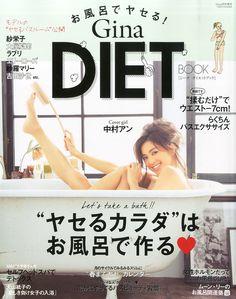 Gina Diet Book (ジーナダイエットブック) 2015年 03月号 [雑誌]【楽天ブックス】