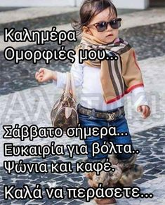 Καλημέρα κόσμε!!! Funny Greek Quotes, Silence Quotes, Beautiful Pink Roses, Famous Quotes, Funny Photos, Good Morning, Humor, Sayings, Pictures