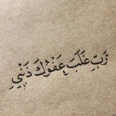My lord: your forgiveness has superseded my sin
