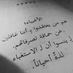 الأغبياء Arabic Words, Arabic Quotes, Funny Quotes, Life Quotes, Motivational Phrases, Sweet Words, True Facts, Meaningful Words, Inner Peace