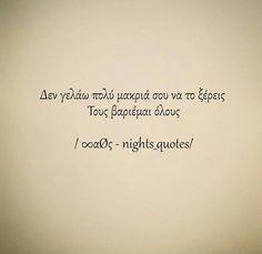 Δεν γελάω πολύ μακριά σου να το ξέρεις. Τους βαριέμαι όλους Mood Quotes, Life Quotes, Inspiring Quotes About Life, Inspirational Quotes, Love Quotes For Him, Quote Of The Day, Feeling Loved Quotes, Saving Quotes, Greek Words