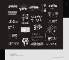 """The summary of some typography in 2017 - 2018 .Selected for """"Asian Typography"""" Chinese Typography, Typography Logo, Logos, Web Design, Graphic Design, Tee Shirt Designs, Best Graphics, Behance, Photoshop"""