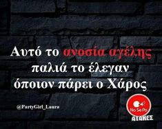 Funny Greek Quotes, Funny Quotes, Happy Pictures, Sign Quotes, Funny Signs, True Words, Just For Laughs, Funny Moments, Laugh Out Loud