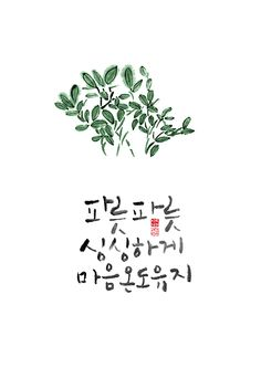 calligraphy_파릇파릇 싱싱하게 마음온도 유지 Calligraphy Letters, Caligraphy, Modern Calligraphy, Doodle Lettering, Typography, Korea Quotes, Korean Text, Japanese Illustration, Korean Language