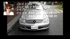 중고차 구매 시승 벤츠 CLK 350 Korean Used Car Seoul(장안평 장한평역 : 중고차시세, 중고차 취등록세, 중...