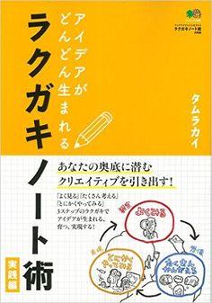 アイデアがどんどん生まれる ラクガキノート術 実践編 (エイムック 3485) | タムラカイ, 趣味の文具箱編集部 |本 | 通販 | Amazon