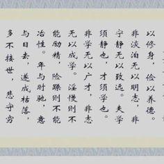 胡菁霖 (個人分享): [胡菁霖 - 文章分享] 諸葛亮給兒子八十六字