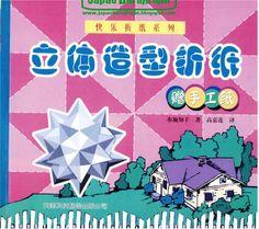 Tomoko fuse origami modular 2