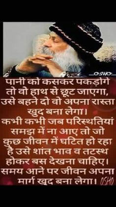 Nite Guru Quotes In Hindi, Osho Quotes Love, Chankya Quotes Hindi, Ego Quotes, Inspirational Quotes In Hindi, Positive Quotes, Quotations, True Quotes, Qoutes