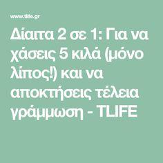 Δίαιτα 2 σε 1: Για να χάσεις 5 κιλά (μόνο λίπος!) και να αποκτήσεις τέλεια γράμμωση - TLIFE