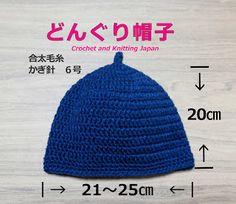 かぎ編み Crochet Japan : ニット帽子の編み方:どんぐり帽子【かぎ針編み】How to Crochet Acorn Hat