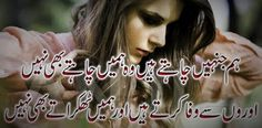 Lovely Poetry, Roman Urdu poetry for Lovers, Roman Urdu Love Poetry: Auroun se wafaa kartey hain Sad Poetry Poetry For Lovers, Romantic Poetry, Facebook Image, Urdu Poetry, Poems, Sad, Deep, Sayings, My Love