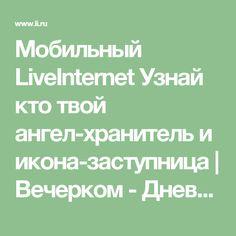 Мобильный LiveInternet Узнай кто твой ангел-хранитель и икона-заступница   Вечерком - Дневник Вечерком  
