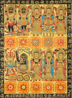 Ten Mahavidyas with Yantras /Madhubani Painting on Hand Made Paper Treated with Cow Dung Folk Painting from the Village of Madhubani (Bihar)