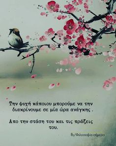 Greek Quotes, Faith, Bird, Movie Posters, Painting, Facebook, Birds, Film Poster, Painting Art