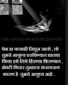 Awesome motivational quotes in marathi with images inspirational status Inspirational Quotes In Marathi, Marathi Quotes, Motivational Good Morning Quotes, Flirting Quotes For Her, Flirt Tips, Family Quotes, Funny Fails, Slogan, Hilarious