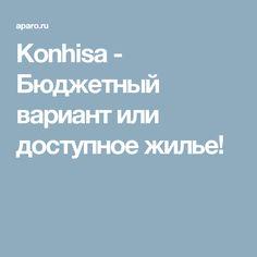 Konhisa - Бюджетный вариант или доступное жилье!