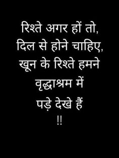 Very true words Hindi Quotes Images, Hindi Quotes On Life, Life Lesson Quotes, Desi Quotes, Marathi Quotes, Sarcastic Quotes, True Quotes, Indian Quotes, Unspoken Words