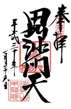浅草七福神 毘沙門天様(待乳山聖天)の御朱印