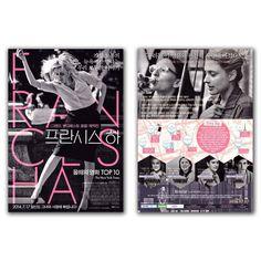 Frances Ha Movie Poster Greta Gerwig, Mickey Sumner, Grace Gummer, Adam Driver #MoviePoster