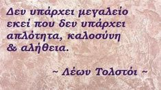 Religion Quotes, Greek Quotes, Words, Horse, Saint Quotes