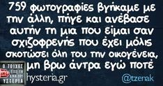 Funny Statuses, Greek Quotes, English Quotes, Funny Moments, Funny Images, Laugh Out Loud, Sarcasm, Funny Shit, Funny Stuff