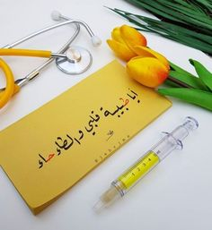 Medicine Student, Hijab Wedding Dresses, Arabic Love Quotes, Moon Art, Aesthetic Girl, Quotations, Qoutes, Ramadan, Positivity