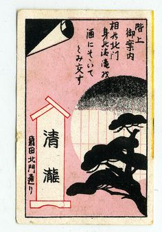 Vintage Japanese matchbox label, c. Japanese Artwork, Japanese Painting, Japanese Prints, Japanese Graphic Design, Vintage Graphic Design, Japanese Illustration, Graphic Design Illustration, Logo Label, Matchbox Art