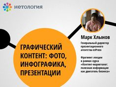 Графический контент: фото, инфографика и презентации. Лекция на Нет... Presentation, Content, Reading