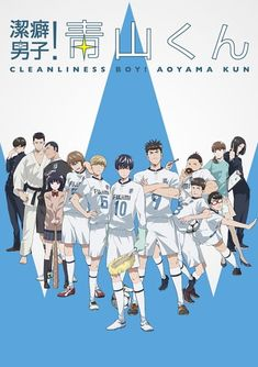 Aoyama-kun Sub Indo : Episode 1 - 10 - Zeusnime Animes Online, Online Anime, Tv Anime, Anime Comics, Vocaloid, Otaku, High School Soccer, Anime Summer, Anime Love Couple
