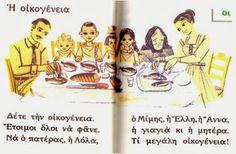 Vintage Photos, Books To Read, Greece, Nostalgia, Memories, Humor, Reading, School, Blog