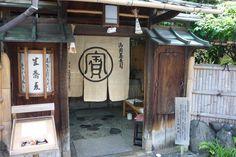 老舗ならではの佇まい。創業は、応仁の乱の2年前の1465年。本家尾張屋のはじまりは菓子屋。蕎麦屋としては江戸中期から。
