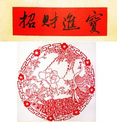 "***Limited Edition*** Traditional chinese calligraphy ""Attract Wealth and Prosperity "", ""Zhao Cai Jin Bao"" ( 招财进宝) + Traditional chinese paper cutting art (Jianzhi, 剪纸) ""Peacock and flowers""   Buy this two handmade traditional chinese art pieces. Limited promotion.                                  ****69, 50 €****"