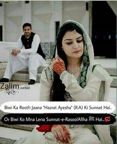 Bivi ka roothna.. Love Quotes In Urdu, First Love Quotes, Couples Quotes Love, Love Picture Quotes, Love Husband Quotes, Love Smile Quotes, Qoutes About Love, Wife Quotes, True Love Quotes