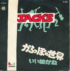 [タイトル]からっぽの世界【EP】TS-302[歌・演奏]ジャックス[製作年]1968[発売元]Million/タクト電機[盤面状態]C 見本盤。スレ[ジャケット・ライナー状態]C 袋ジャケ少スレ・少…