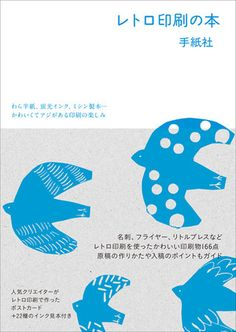 手紙社 : レトロ印刷の本 | Sumally