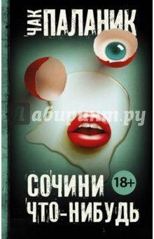 Чак Паланик - Сочини что-нибудь обложка книги